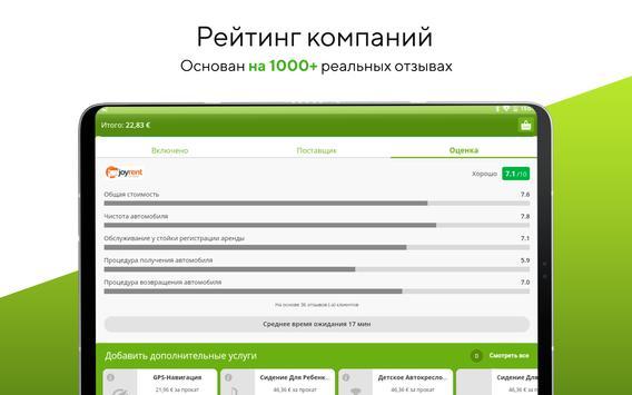 Cars-scanner - Car Rental скриншот 15