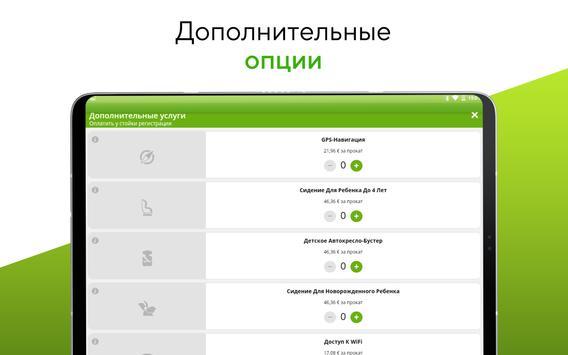 Cars-scanner - Car Rental скриншот 22