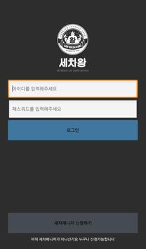 세차왕 매니저 screenshot 1