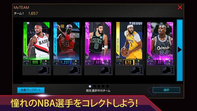 NBA 2K Mobileバスケットボール スクリーンショット 2