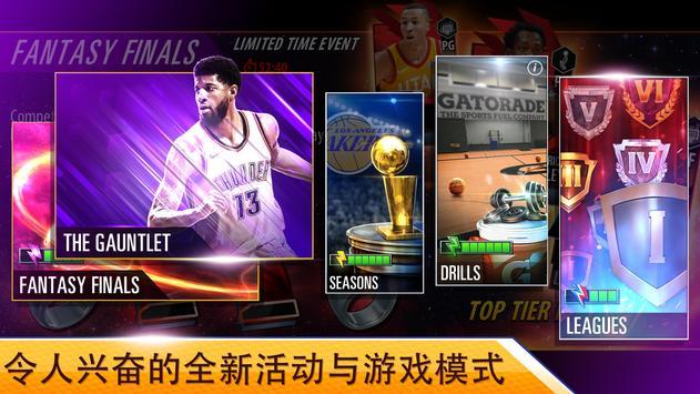NBA 2K Mobile篮球 截图 3
