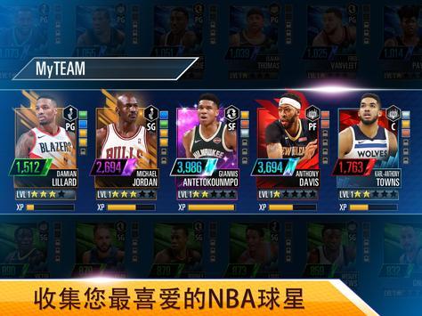 NBA 2K Mobile篮球 截图 11