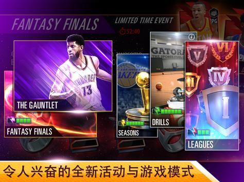 NBA 2K Mobile篮球 截图 13