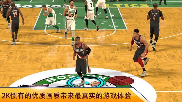 NBA 2K Mobile篮球 截图 4