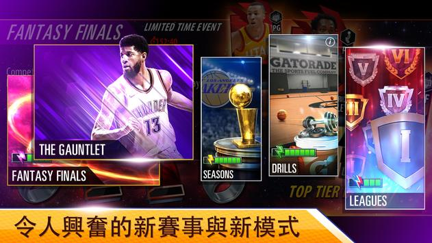 NBA 2K Mobile Basketball 截圖 3