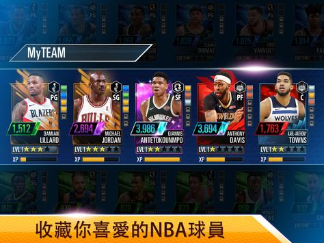 NBA 2K Mobile Basketball 截圖 6