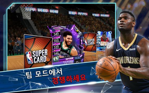 NBA 슈퍼카드 농구 게임 스크린샷 11