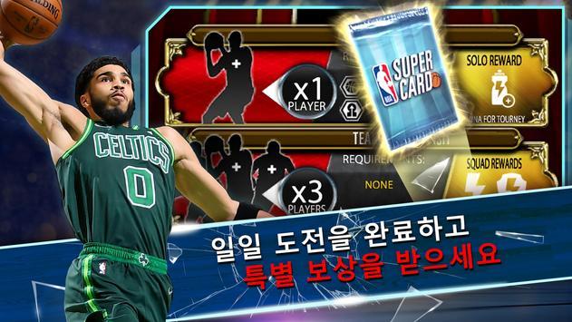 NBA 슈퍼카드 농구 게임 스크린샷 1
