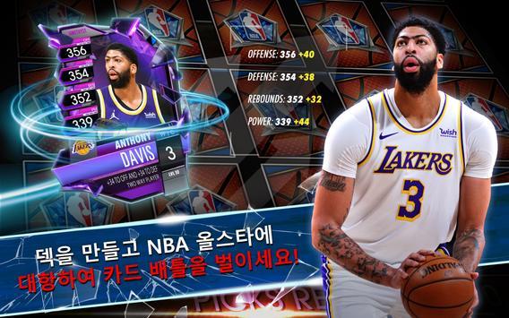 NBA 슈퍼카드 농구 게임 스크린샷 8