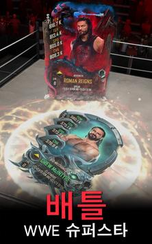 WWE SuperCard 스크린샷 14