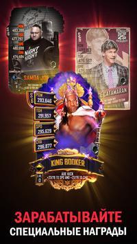 WWE SuperCard скриншот 4