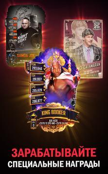 WWE SuperCard скриншот 11
