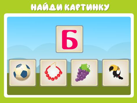 Учим буквы screenshot 13