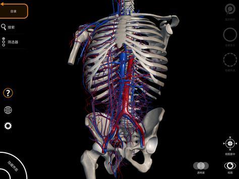 解剖学 - 三维图谱 截图 13