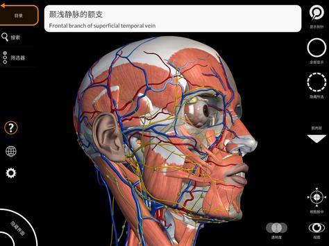 解剖学 - 三维图谱 截图 16