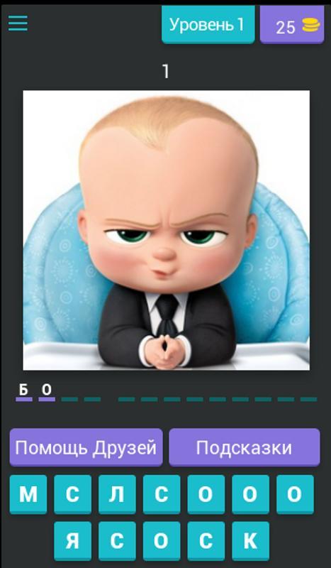 Угадай фильм. Новинки 2016-2019 for android apk download.