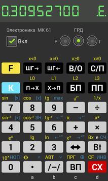 Extended emulator of МК 61/54 screenshot 1