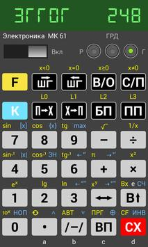 Extended emulator of МК 61/54 screenshot 2