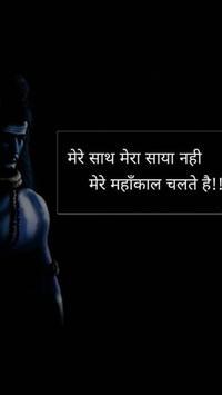 Mahakal Hindi Status screenshot 2