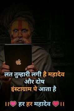 Mahakal Hindi Status screenshot 1