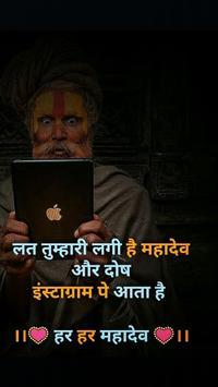 Mahakal Hindi Status screenshot 5