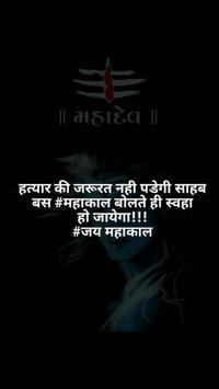 Mahakal Hindi Status screenshot 6