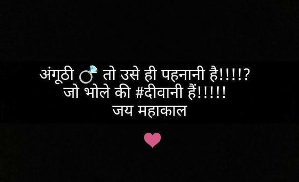 Mahakal Hindi Status screenshot 8