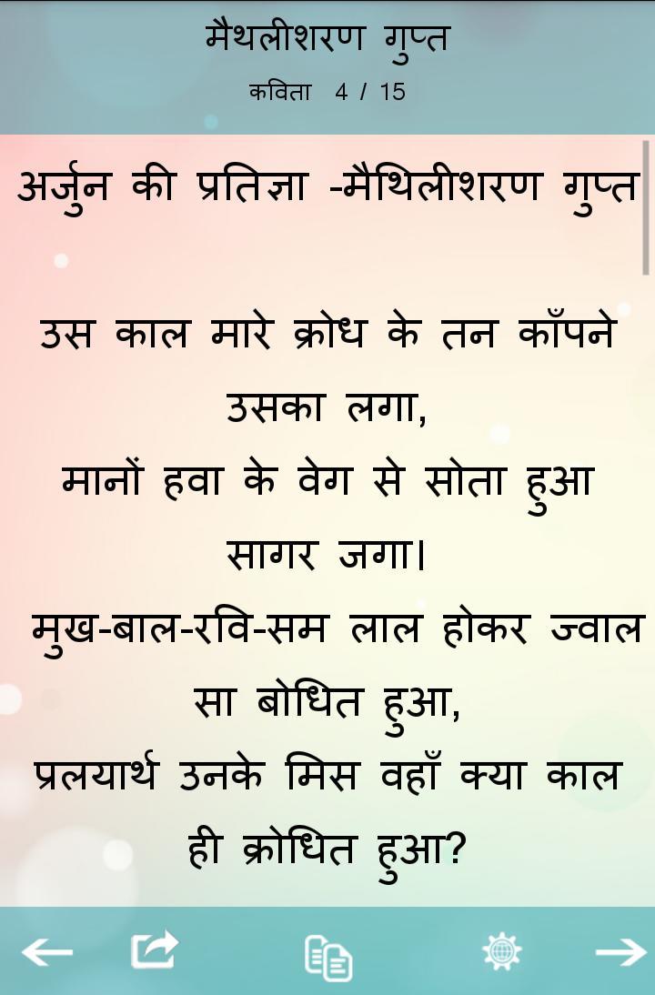стихи на хинди с переводом более, что сам