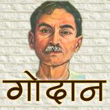 Godaan Munshi Premchand
