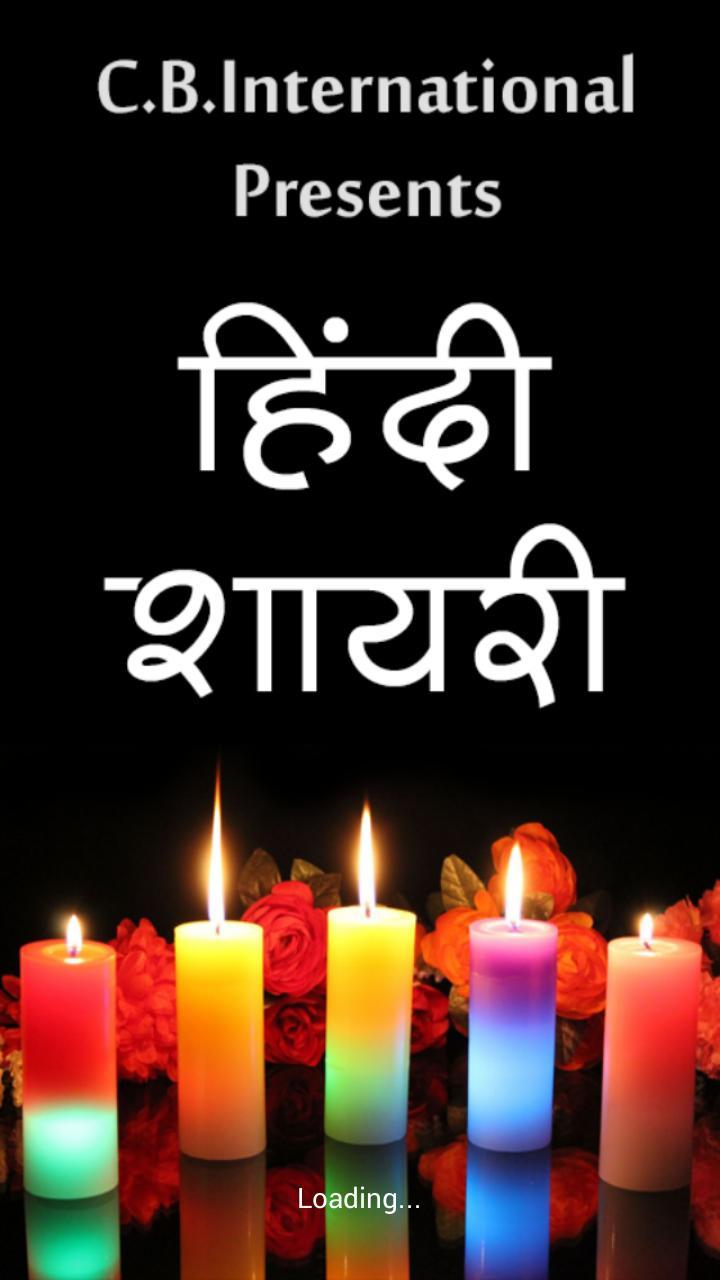 Ramadan Shayari Hindi शायरी 2019 for Android - APK Download