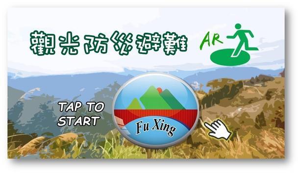 觀光防災避難AR poster
