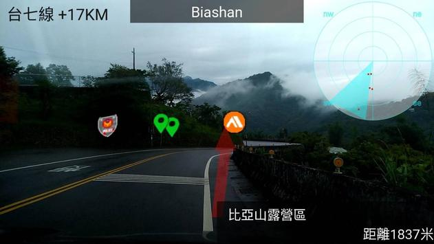 觀光防災避難AR screenshot 3