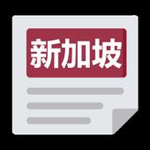新加坡报 icon