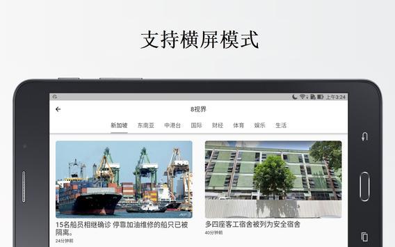 新加坡报 screenshot 7