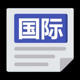 国际新闻 World News & Newspaper