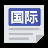 国际新闻 ikon