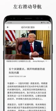 国际新闻 screenshot 3