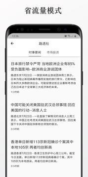 国际新闻 screenshot 4