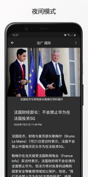 国际新闻 syot layar 5