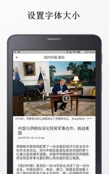 国际新闻 screenshot 8