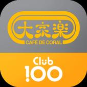 CDC Club 100 icon
