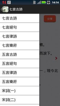 唐詩宋詞元曲 ảnh chụp màn hình 2