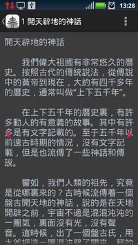 中華上下五千年 screenshot 1