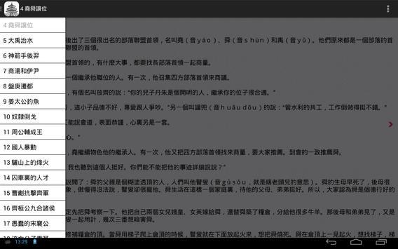 中華上下五千年 screenshot 4