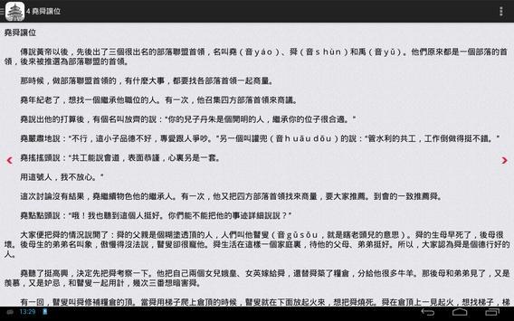 中華上下五千年 screenshot 5