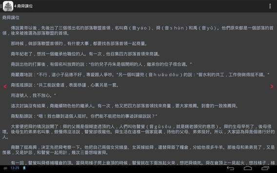中華上下五千年 screenshot 6