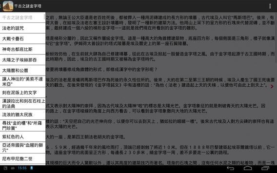 世界上下五千年 screenshot 4