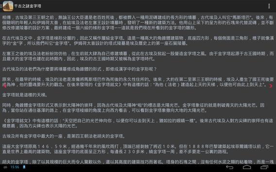 世界上下五千年 screenshot 6