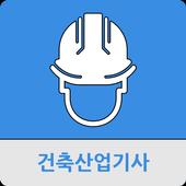 건축산업기사 icon
