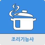 조리 기능사 icon